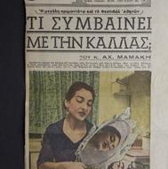 16_Maria Callas nella sua casa milanese mentre mostra gli argenti (fotocolor quotidiano greco, Atene 27 febbraio 1957) ©