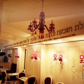 la-reginella-kosher-roma-8460