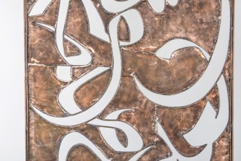 amin-gulgee-roma-Perforated-Scroll-I-Detail