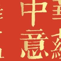 """""""Risonanza Cinese"""", al Vittoriano i più grandi maestri del '900"""